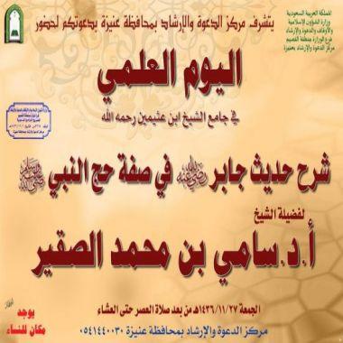 اليوم العلمي في شرح حديث جابر في صفة حج النبي صلى الله عليه وسلم