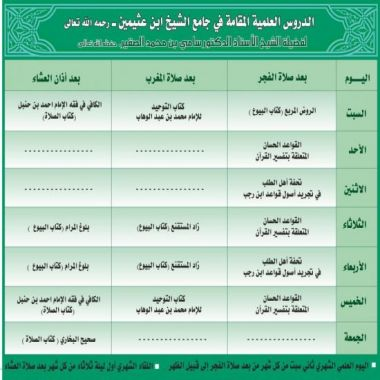أرشيف الدروس اليومية في جامع ابن عثيمين