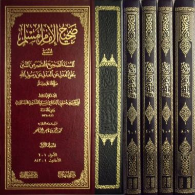 درس جديد: شرح صحيح مسلم