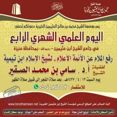 اليوم العلمي (4) في التعليق على كتاب رفع الملام عن الأئمة الأعلام