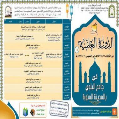 شرح كتب فصول في الصيام والزكاة والتراويح في جامع البلوي